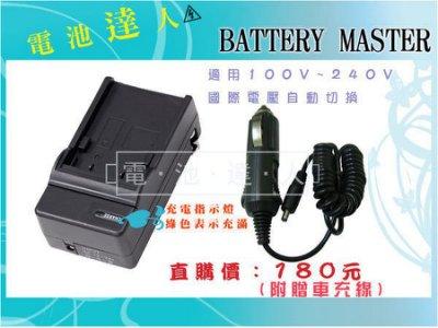 電池達人 Panasonic DMW-BCC12/CGA-S005 充電器 DMC-FS2/DMC-FX3/DMC-FX8/DMC-FX9/DMC-FX01