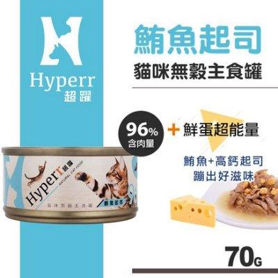 Ω永和喵吉汪Ω-單罐賣場-HYPERR 超躍 貓咪無穀主食罐 70G 【鮪魚起司】