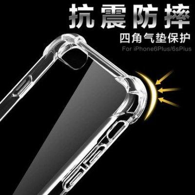 【四角加強氣墊空壓殼】HTC U11 5.5吋 U-3u 防摔殼 背蓋 保護套 手機套 保護殼 皮套