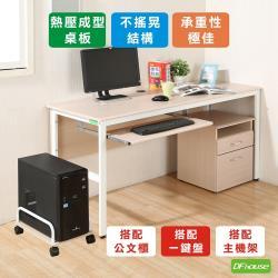 DFhouse    頂楓150公分電腦辦公桌+一鍵盤+主機架+活動櫃