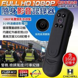 【CHICHIAU】1080P 高清會議記錄隨身紅外夜視影音微型攝影機