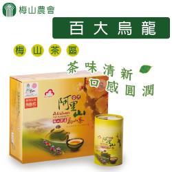 梅山農會  百大 青心烏龍(茶壺版)-150g-2罐-盒 (1盒組)