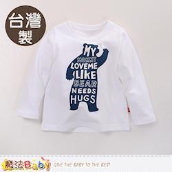 魔法Baby 童裝 台灣製兒童秋冬長袖T恤~k60351