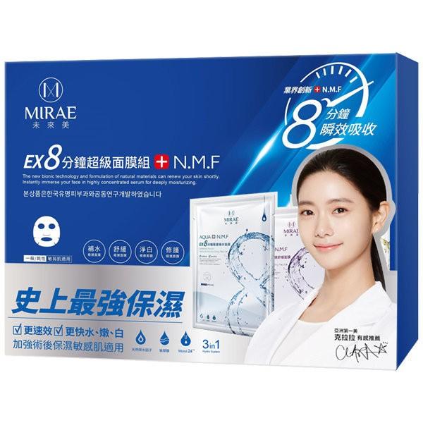 MIRAE 未來美 EX 8分鐘超級面膜限量超值禮盒(15片入) 【小三美日】D969845