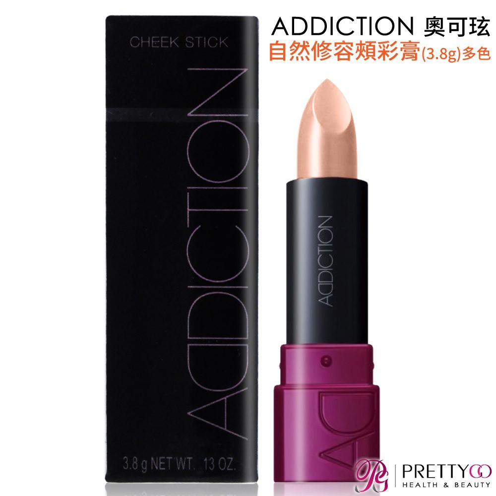 ADDICTION 奧可玹 自然修容頰彩膏[色號11](3.8g)-百貨公司貨【美麗購】