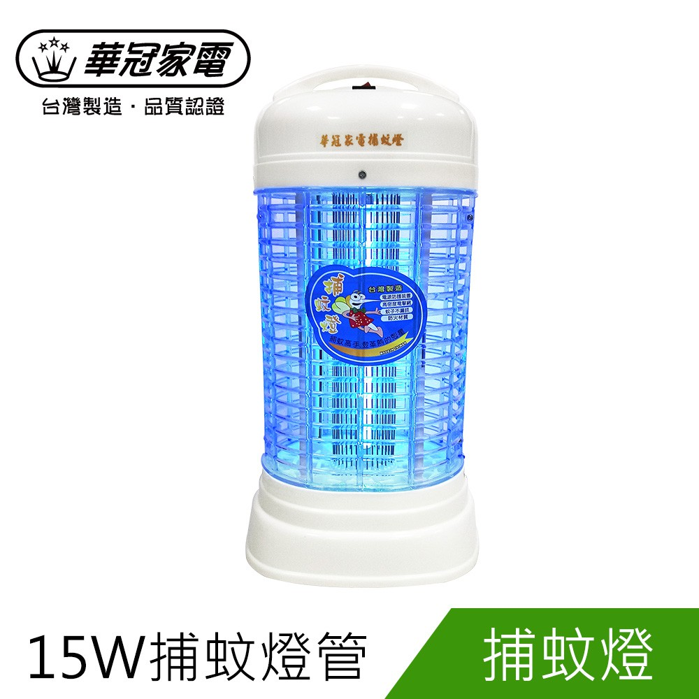 華冠15W捕蚊燈(ET-1505)免運