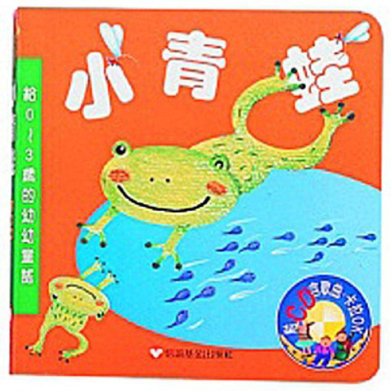 信誼 小青蛙:給0~3歲的經典兒歌(硬頁書附光碟) 9789861614342 【童書繪本】