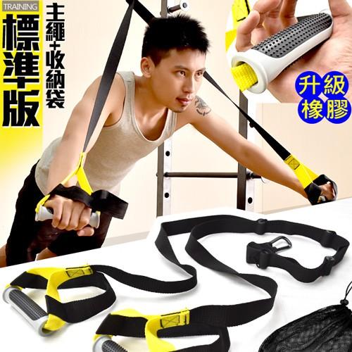 標準版懸掛式訓練帶C109-5125懸吊訓練繩懸掛系統阻力繩阻力帶阻力器拉力繩拉力帶拉力器瑜珈伸展帶核心抗阻力鍛煉trx