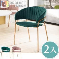 Boden-迪蘭莎質感絨布面餐椅/單椅(兩色可選)(二入組合)