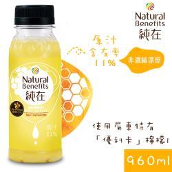 [純在]冷壓鮮榨蔬蜂蜜檸檬柳橙汁3瓶(960ml/瓶)