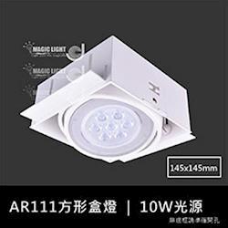 【光的魔法師 Magic Light】白色AR111方形無邊框盒燈 單燈 (含10W聚光型燈泡)