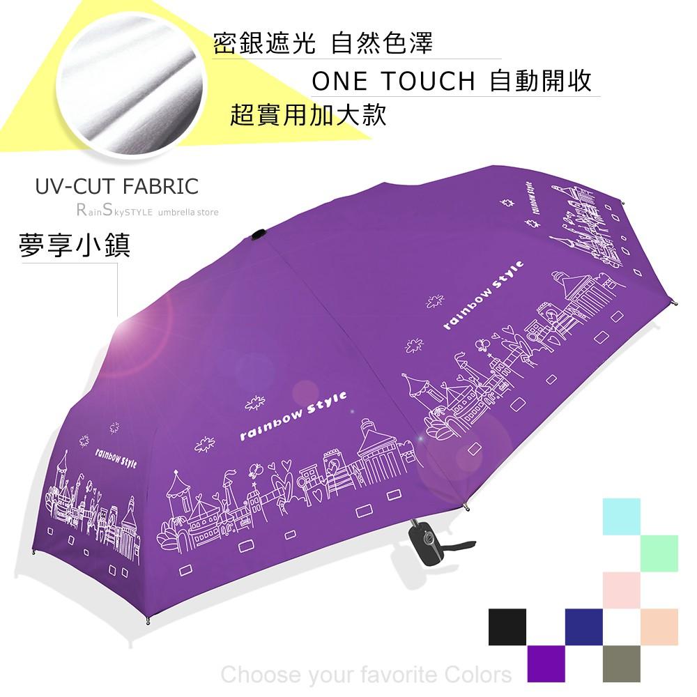 【SGS多認證】夢享小鎮-加大款自動傘 /傘雨傘抗UV傘折疊傘洋傘陽傘非黑膠傘反向傘大傘防風傘