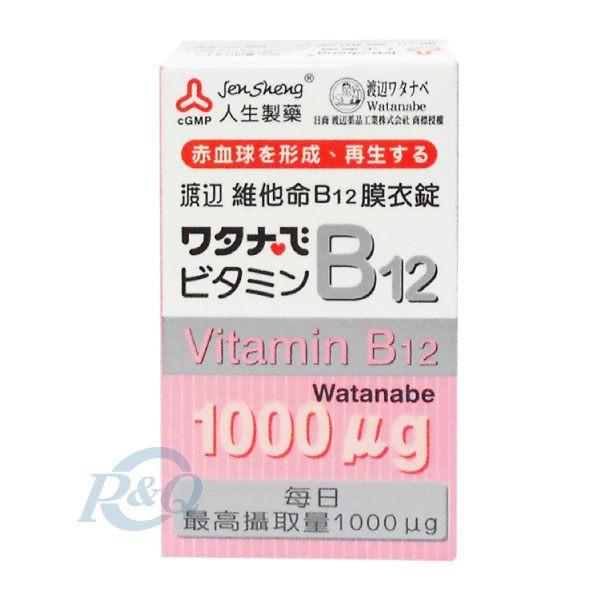 人生製藥 渡邊 維他命 B12膜衣錠 60錠 專品藥局 【2002185】