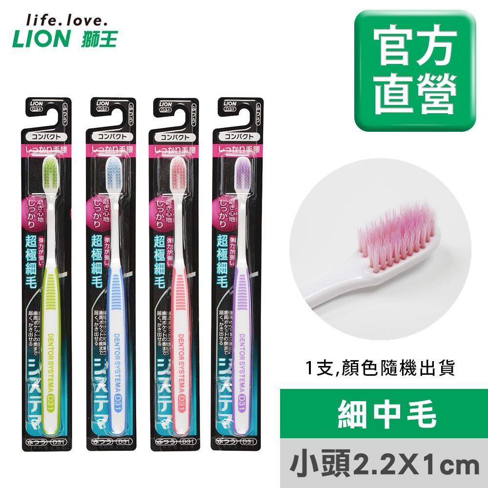 日本獅王 LION 護齦牙刷1支 (顏色隨機出貨)│台灣獅王官方旗艦店