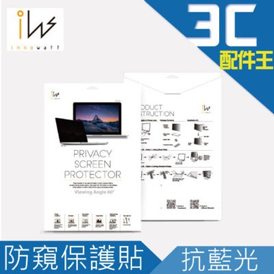 Innowatt Apple MacBook Pro Retina 15.4吋(2016) 防窺抗藍光保護貼/膜
