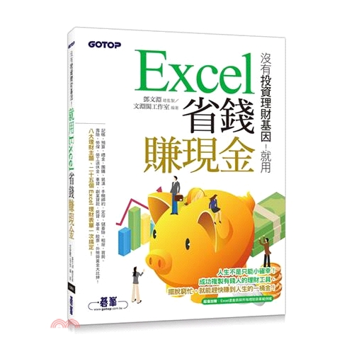 《碁峰資訊》沒有投資理財基因!就用 Excel省錢賺現金[9折]