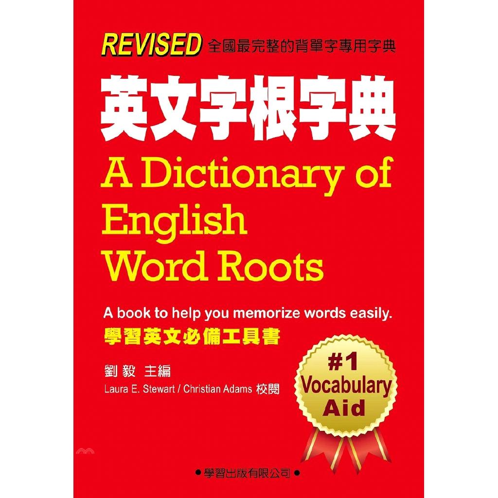 《學習出版社》英文字根字典[9折]