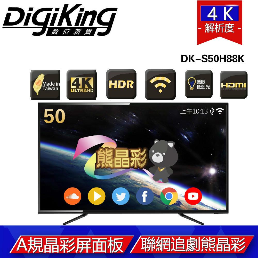 digiking 數位新貴65型4khdr智慧連網顯示器+視訊盒( dk-s65h88k)