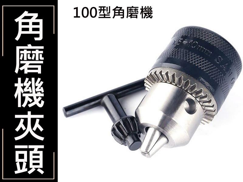 od002 砂輪機變電鑽 四吋砂輪機專用夾頭 1.5mm-10mm轉換頭 轉換桿 砂輪 鋸片 拋光