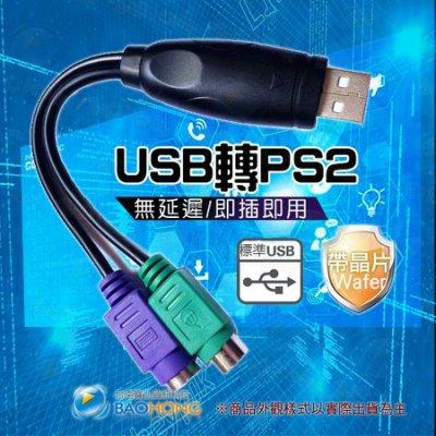 含發票】USB轉PS2 PS/2雙埠可混插 USB TO PS2連接線帶晶片 鍵盤 滑鼠 CCD條碼機 條碼掃描槍