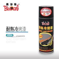 【黑珍珠】耐熱冷烤漆-450ML