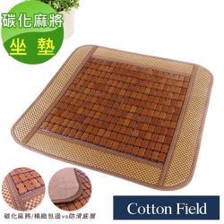 棉花田 香榭 碳化麻將竹坐墊