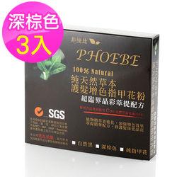 【PHOEBE 非絲比草本晶彩萃提指甲花染髮粉-深棕色-100g-三盒組