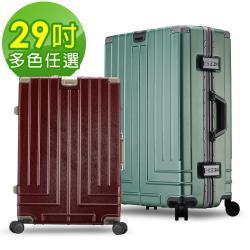 Bogazy 王爵天下 29吋PC拉絲紋鋁框行李箱(多色任選)