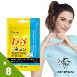 【BeeZin康萃】瑞莎代言維生素D3錠x8 (120錠/袋)