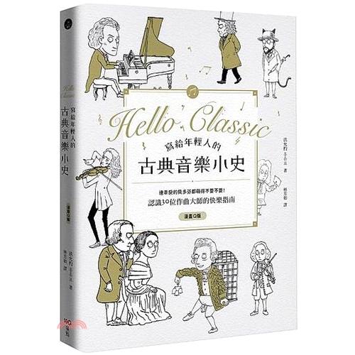 《原點》寫給年輕人的古典音樂小史:連乖戾的貝多芬都萌得不要不要[9折]