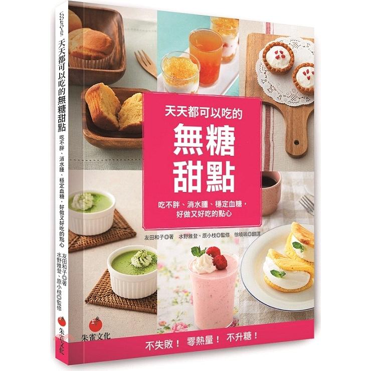 《朱雀文化》天天都可以吃的無糖甜點:吃不胖、消水腫、穩定血糖,好做又好吃的點心[79折]