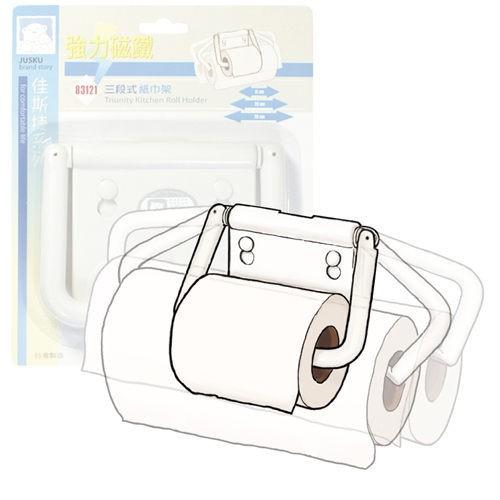佳斯捷(強力磁鐵)三段式紙巾架 83121 隨機出
