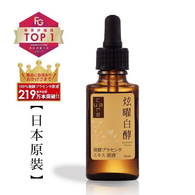 CureCare 安炫曜白酵胎盤精華原液98.75% 15ml