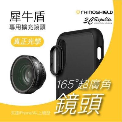 犀牛盾 iPhone X 7 8 Plus 5s se2 SE 專用 擴充 鏡頭 165° 超廣角 鏡頭 自拍 美顏