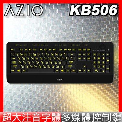 【PCHot AZIO 快速出貨】KB506 大注音 大字體 背光有線鍵盤