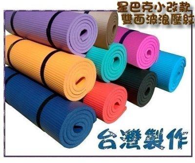 NBR環保瑜珈墊 厚加厚15mm*183加長*61cm.遊戲床.軟墊.萬用墊.睡墊.野餐墊.送束帶.瑜珈袋!╮瑜珈磚賣╭