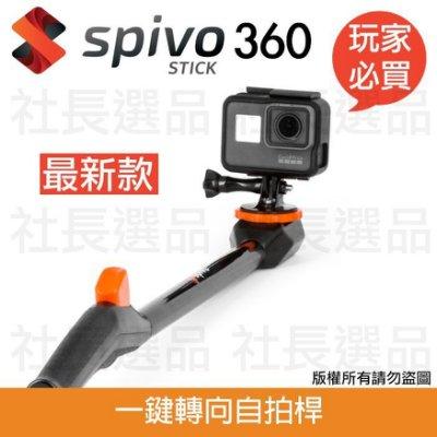 特價優惠組-Spivo Stick360一鍵轉向自拍桿,官方最新版,手機轉接座+自拍桿套組