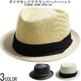 RUBEN ルーベン 夏用 ダイヤモンド クラウン ストローハット ペーパーハット 麦わら帽子 中折れハット メンズ レディース ハット 帽子 HA