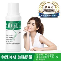 SAUGELLA賽吉兒 pH3.5菁萃潔浴凝露【加強型】250ml