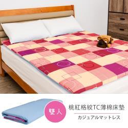 莫菲思 相戀 舒柔雙彩格紋便攜型棉床墊-粉紅(雙人5尺)