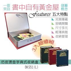 【KINCOO】仿皮燙金式字典收納盒_BKS27_3綠組