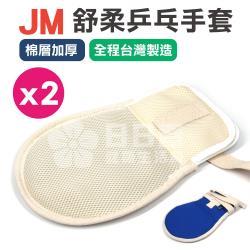 JM 舒柔乒乓手套 手拍 約束帶 (棉層加厚) x2支入