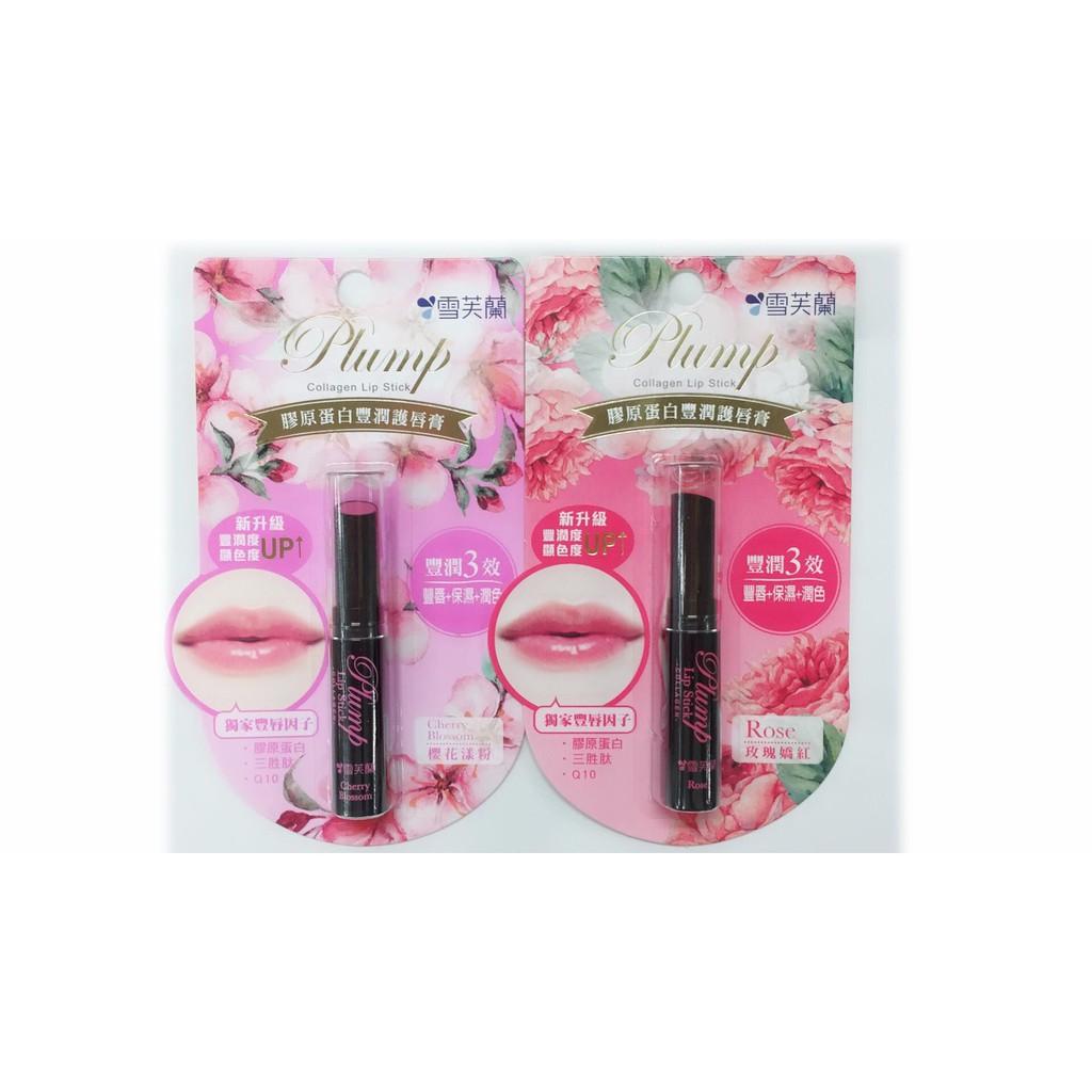 雪芙蘭 膠原蛋白豐潤護唇膏 玫瑰嬌紅/櫻花漾粉
