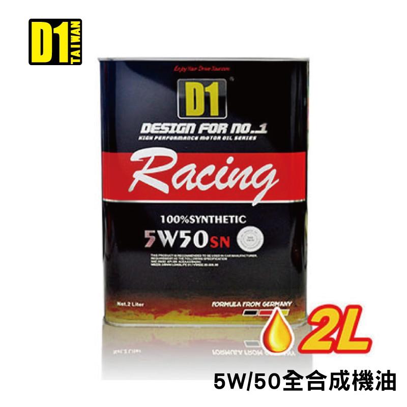 【整箱購】美國D1 SN等級 5W/50全合成機油 2L
