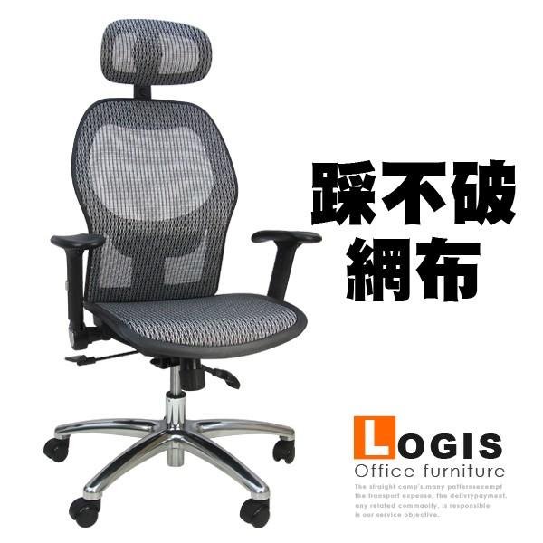 LOGIS 夙風耐重網布全網椅 電腦椅 辦公椅 G60