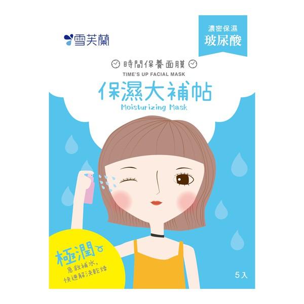 雪芙蘭時間面膜-保濕大補帖5入 【康是美】[買1送1][下單1出貨2]