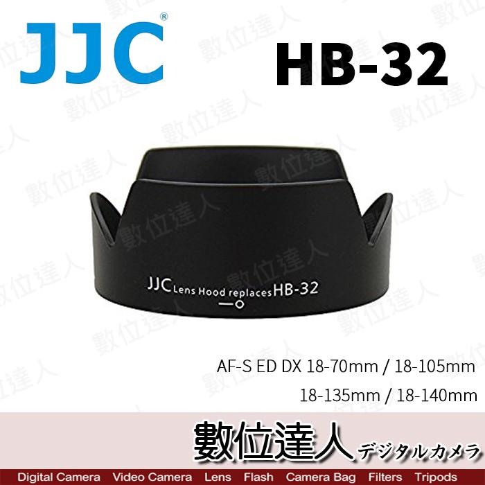 副廠遮光罩 HB-32 / Nikon 18-140mm 18-135mm 18-105mm 適用 數位達人