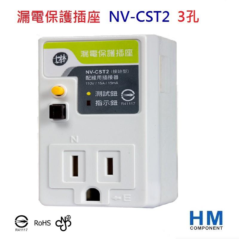 士林電機 漏電保護插座 接地型 3孔 NV-CST2 漏電斷路器 防漏電插座 NVCST2 -HM工業自動化