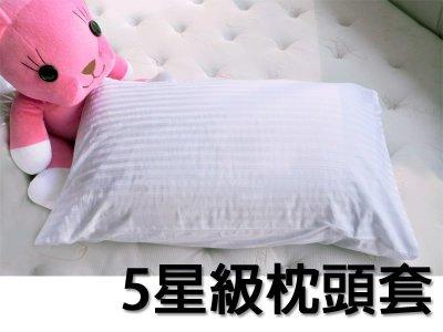 【Jenny Silk名床】5星級旅館專用.美式信封式薄枕頭套.260條紗.2入