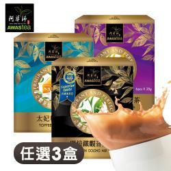 阿華師 綜合奶茶3入組(6入奶茶任選3盒+沖泡杯1只)